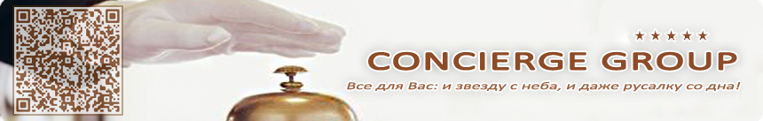 Вечерний Concierge Group