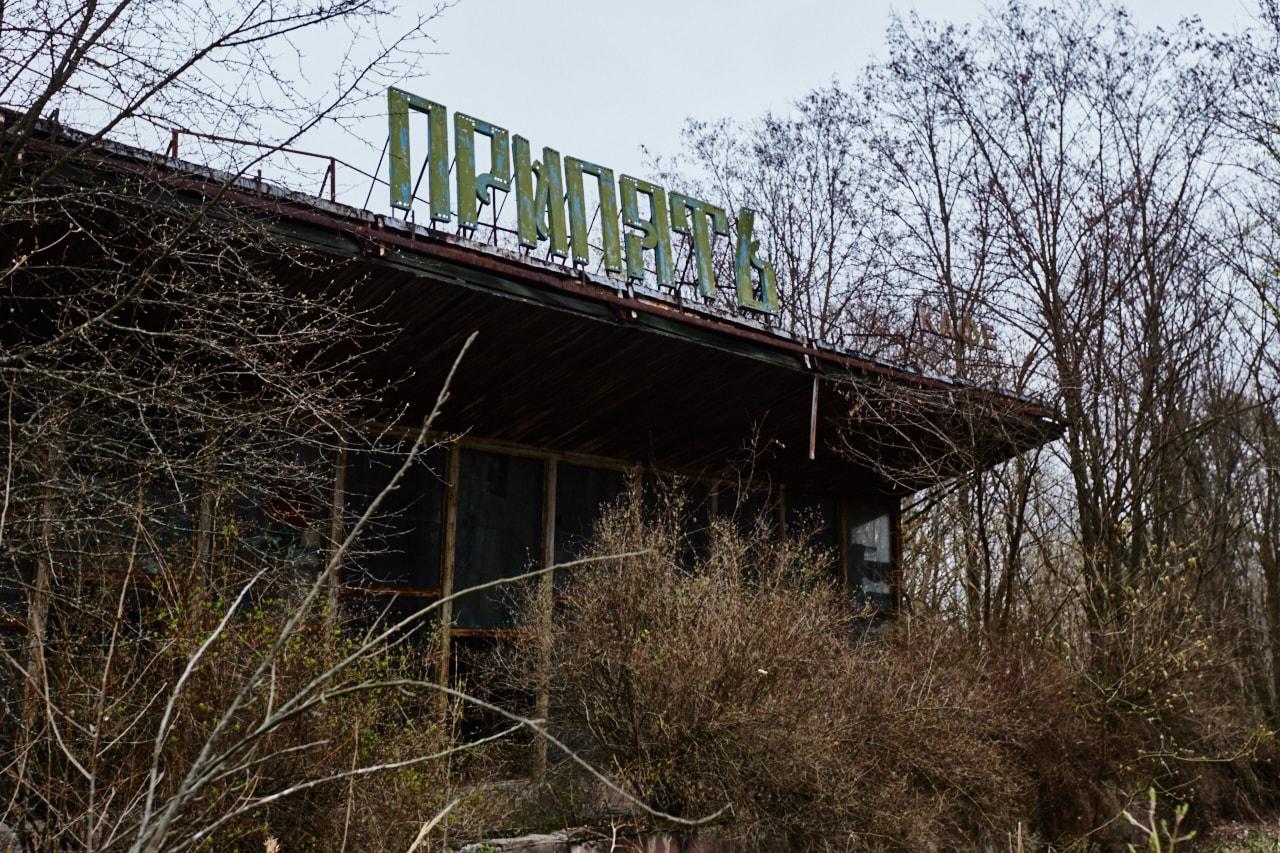 Riverport and CAFÉ Pripyat photo now chernobyl